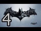 Прохождение Batman: Arkham Origins — Часть 4: Лайнер