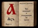 Начало изучения Старославянской Буквицы Сергей Данилов 09 04 2015 Как изучать Буквицу