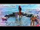 Дикий пляж на черном море - Крутой спуск 2015  | a steep descent on a wild beach in Russia