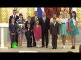 Владимир Путин вручает ордена «Родительская слава» семьям, воспитывающим 7 и более детей