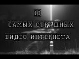 ТОП-10 САМЫХ СТРАШНЫХ ВИДЕО В ИНТЕРНЕТЕ!(18+). ШОК