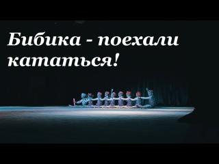 Бибика - поехали кататься! - Школа современного танца Bolero