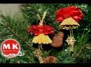 Мастер-класс Канзаши.Новогодние Колокольчики Канзаши/Christmas Bells kanzashi on the Christmas tree.
