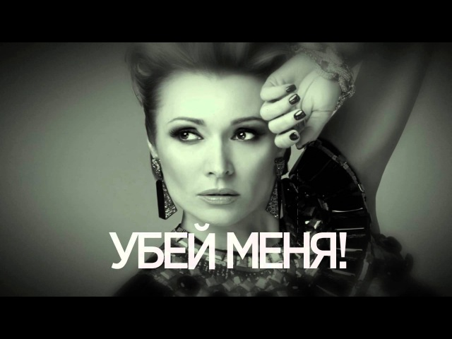Анжелика Агурбаш Убей меня Official Lyric Video HD