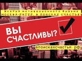 Москва-Питер. В поисках счастья! 4 серия: Мотивация достижений!