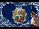 Очень душевная и красивая песня молитва к матушке Матроне