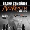Концерт  Вадима Самойлова. 22.04.  Москва.