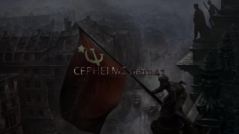 Cephei Mc Лето 41 посвящается великой победе наших отцов