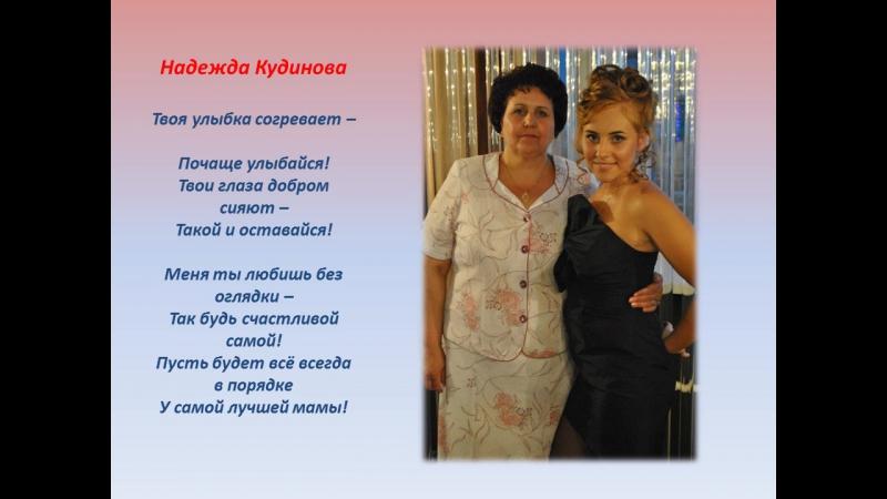 Наши мамы. Жевакина Дарья