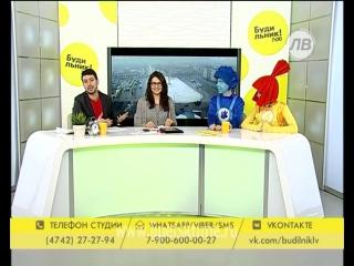 Фиксики в утреннем ШОУ Будильник на телеканале Липецкое время