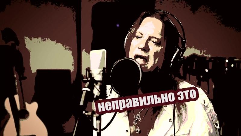Константин ШУСТАРЁВ (КОХА) - Неправильно Это