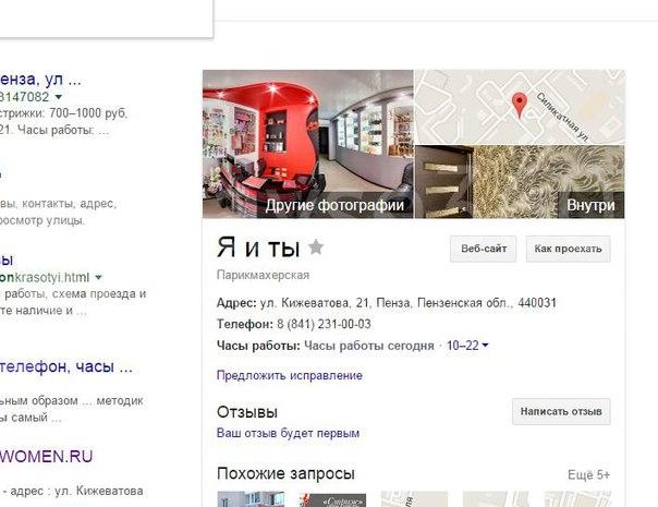 Google панорамы