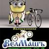 ВелМашъ Вело-СТО велосипеды запчасти веломобили