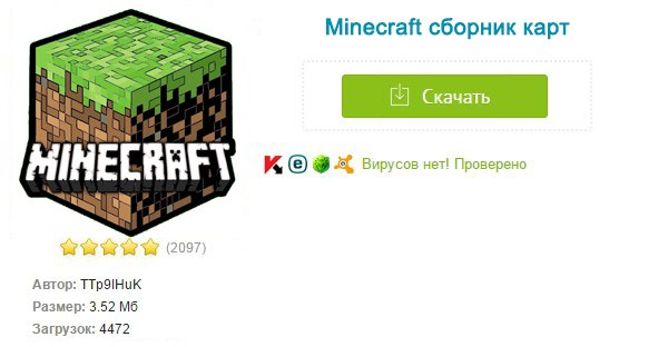 скачать карты на прохождение для майнкрафт 1.8 с сюжетом на русском бесплатно