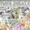 РЫНОК ДОНБАССА [Объявления Донецк,Луганск и обл]