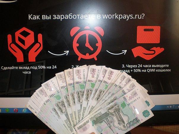 ???? Хотите зарабатывать от 1000 рублей до 100 000 рублей в день Тогда наш  ...