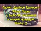 "Проект ""Двойной Единорог"" на базе Nissan Stagea. Эпизод 2. BMIRussian"