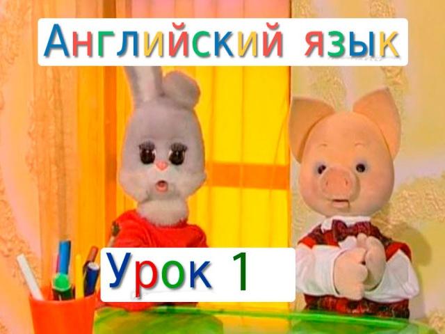 Английский для детей обучение английскому с Хрюшей и Степашкой Филей и Каркушей урок 1
