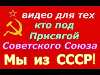 Мы давали Присягу СССР ☭ Пробуждение советского народа ☆ Советский Союз наша Р ...