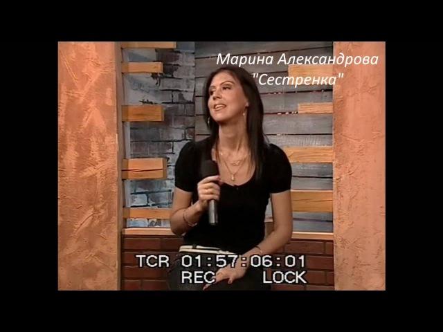 ПЕСНЯ СЕСТРА СЕСТРЁНКА МАРИНА АЛЕКСАНДРОВА СКАЧАТЬ БЕСПЛАТНО