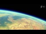В интернете появилось удивительное по красоте видео путешествия из стратосферы до самой Земли - Первый канал