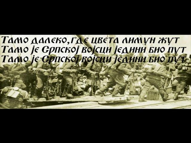 Тамо далеко-Tamo daleko (Сербская песня о Первой Мировой)