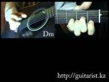 Михаил Круг - Я пришел Сибирь (Уроки игры на гитаре Guitarist.kz)