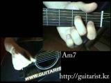 Кузя (универ) - Шняга шняжная (Уроки игры на гитаре Guitarist.kz)