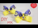 Мини Бантики в Детский Сад . МК из Лент / Mini Bows to kindergarten