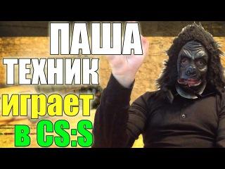 Паша Техник играет в CS:S