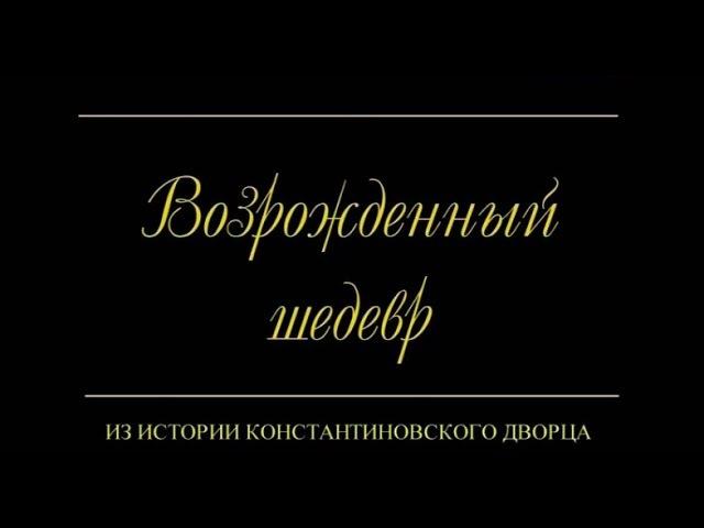 Возрождённый шедевр. Из истории Константиновского дворца (2011)