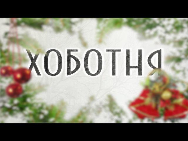 OgoMK_ХОБОТНЯ - Ценный Подарок