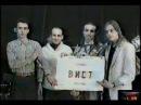 Группа ВИСТ (Алма-Ата, 1994)