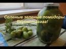 Соленые Зеленые Помидоры Вкуснотааааа