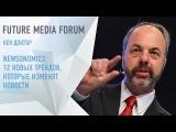 Кен Доктор. Newsonomics: 12 новых трендов, которые изменят новости