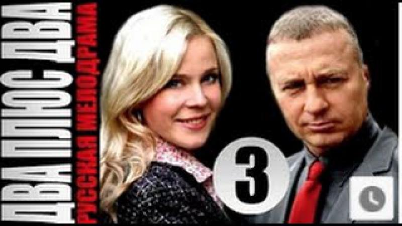Два плюс Два 3 серия HD (2015). Мелодрама, сериал.