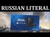 RUSSIAN LITERAL PlayStation 4 - This Is For The Players