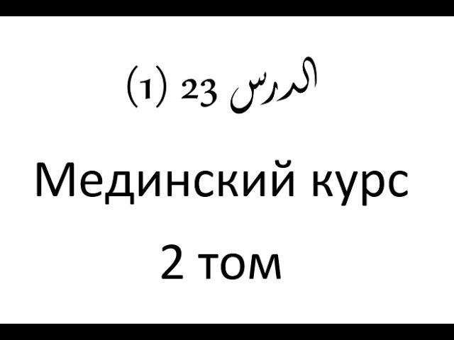 Том 2. урок 51 (23) Мединский курс арабского языка