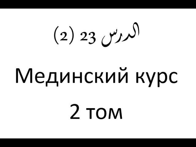 Том 2. урок 52 (23) Мединский курс арабского языка