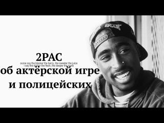 2Pac о фильме Преступные связи