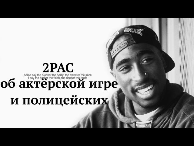 Тупак о фильме Преступные связи | Русский перевод | Shao ©