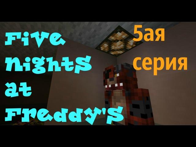 Minecraft сериал Five nights at Freddys(5ая серия)