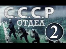 Отдел СССР 2 серия HD (А.Макаров,криминальный сериал)