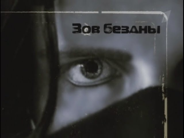 Фильм о психических возможностях человека Зов бездны HD