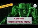 """4 способа """"перезагрузки"""" негативной кармы в благоприятную (Ева Ефремова, Виталий Антонов)"""