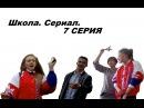 Сериал Школа 7 серия Veselova Edition