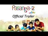 Пацаны 2 / Pasanga 2 (2015) - Трейлер