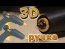 Как сделать 3D ручку из клеевого пистолета