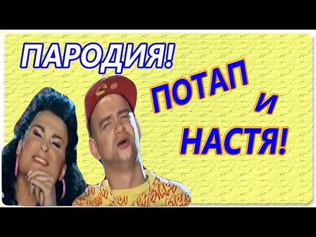 Смешная пародия на песню Крепкий орешек Потап и Настя