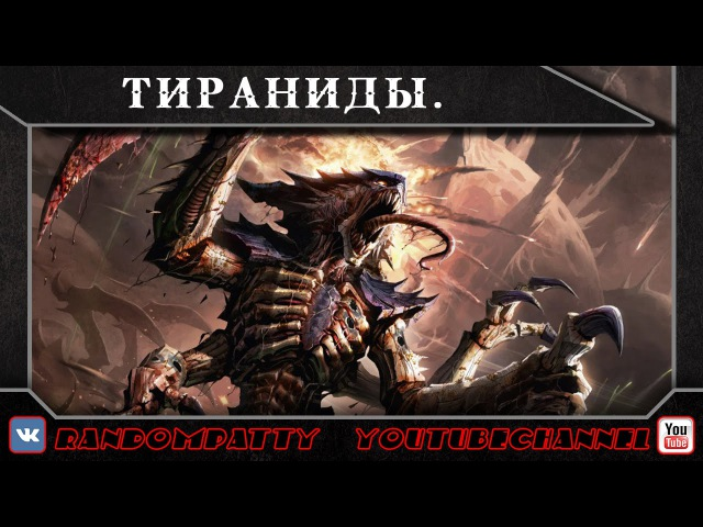 Warhammer 40000. Тираниды.